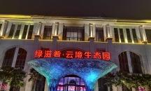 云境盛宴·宴会厅(红谷滩店)图片