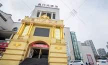 皇门大饭店图片